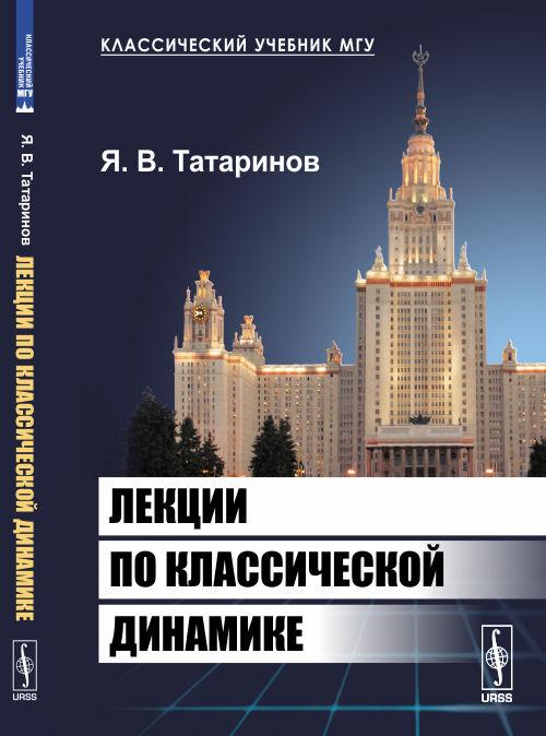 Я. В. Татаринов Лекции по классической динамике