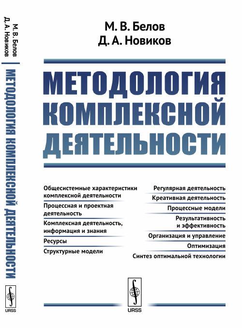 Белов М.В., Новиков Д.А. Методология комплексной деятельности