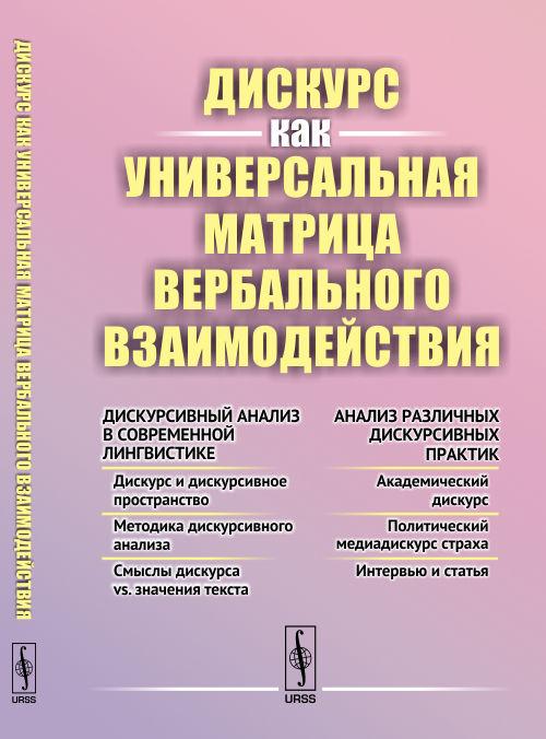 О. А. Сулейманова Дискурс как универсальная матрица вербального взаимодействия