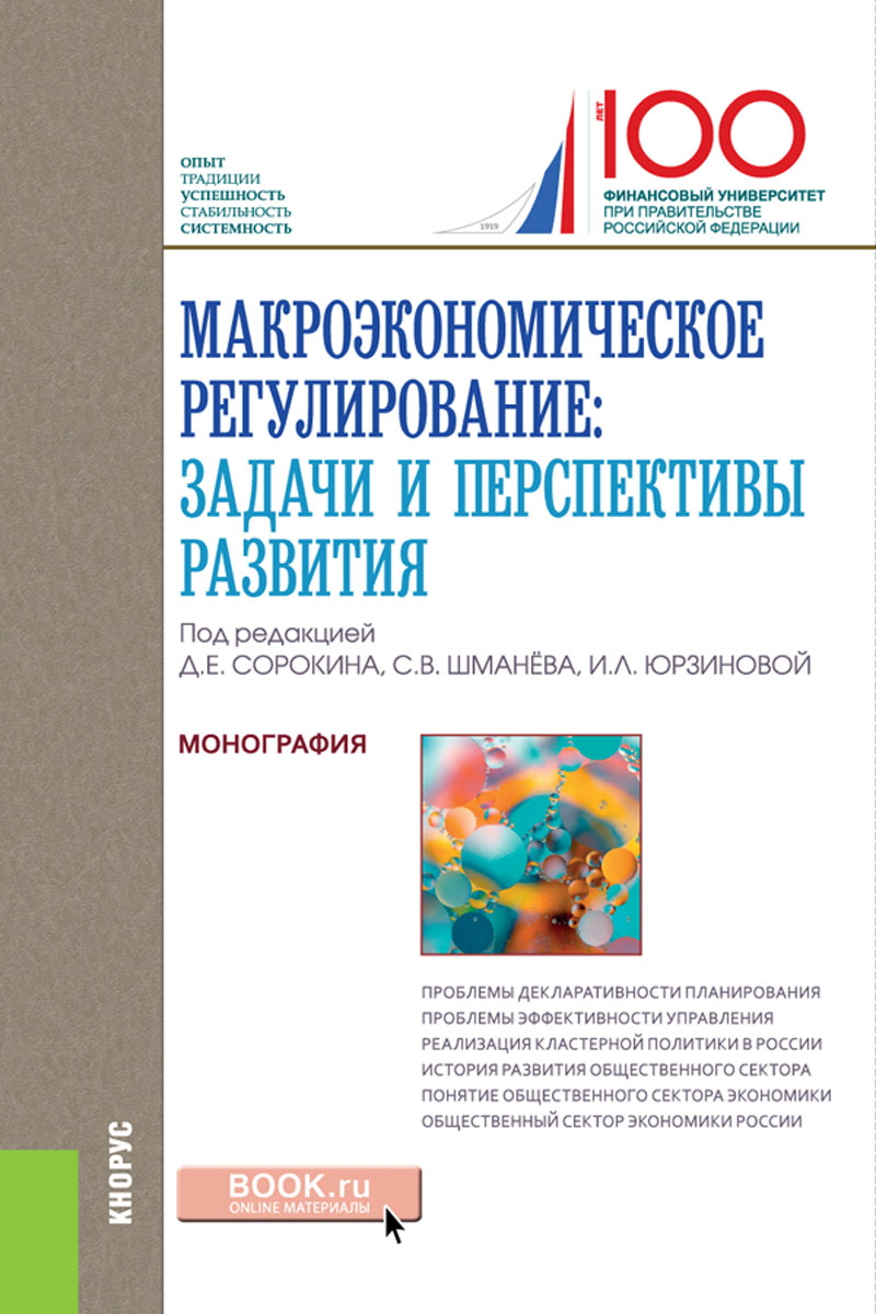 Макроэкономическое регулирование. Задачи и перспективы развития Монография посвящена решению...
