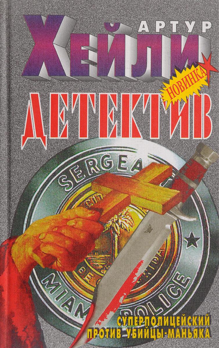Фото - Артур Хейли Суперполицейский против убийцы-маньяка артур хейли артур хейли комплект из 8 книг на высотах твоих