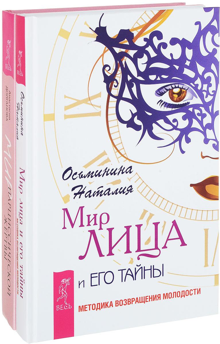 Анастасия Долганова, Наталия Осьминина Мир нарциссической жертвы. Мир лица и его тайны (комплект из 2 книг) цены онлайн