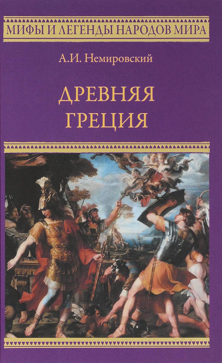 Древняя греция книги картинки