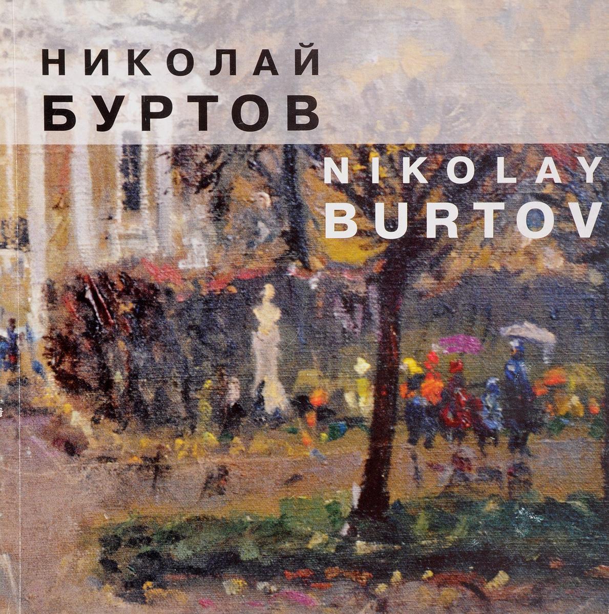 64424b4251b8 Николай Буртов. Альбом