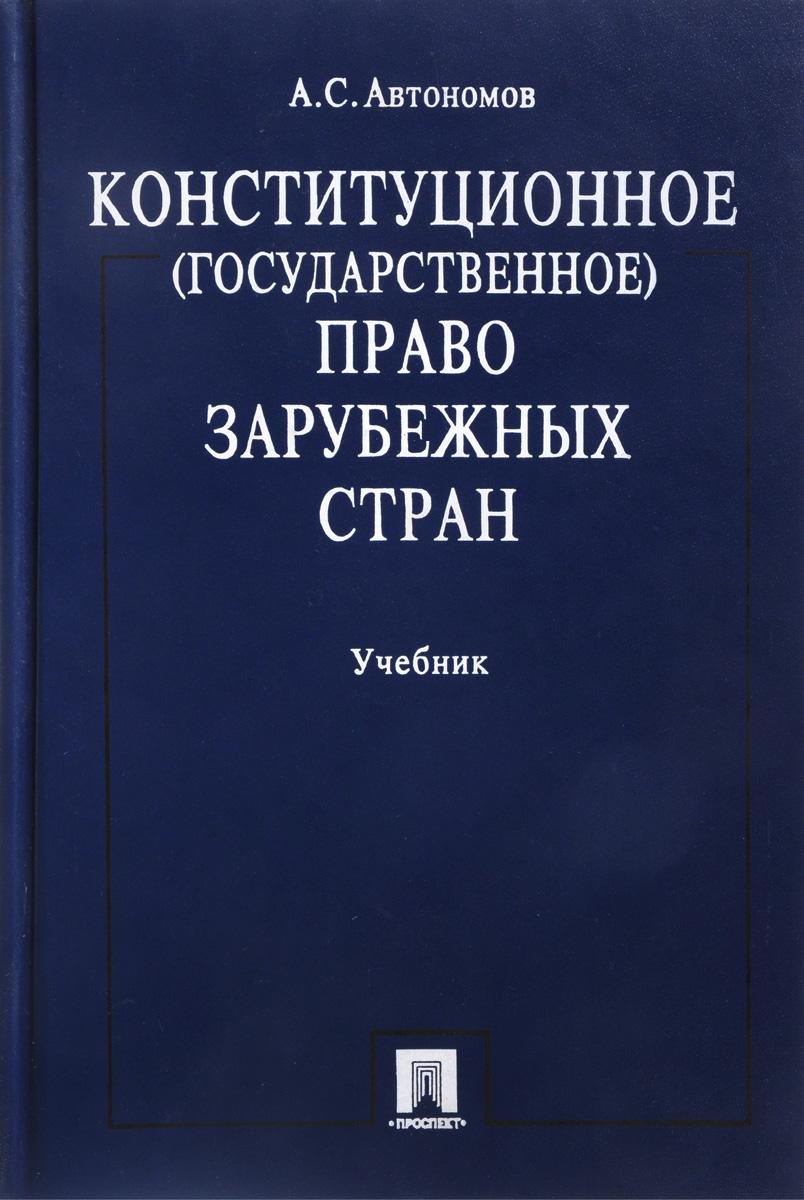 А.С. Автономов Конституционное (государственное) право зарубежных стран. Учебник маклаков в конституционное государственное право зарубежных стран общая часть учебник