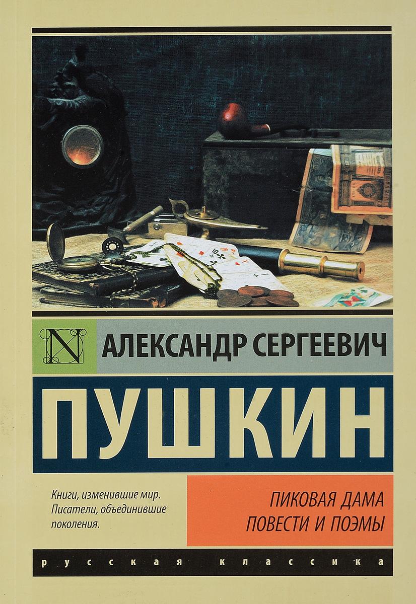 А. С. Пушкин Пиковая дама