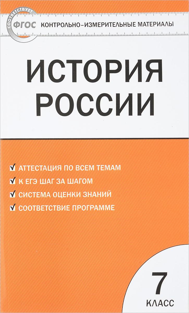 История России. 7 класс. Контрольно-измерительные материалы