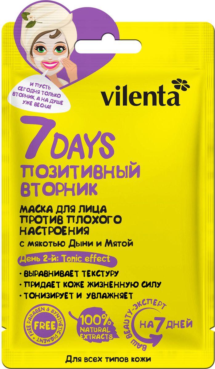 Vilenta Маска для лица Позитивный вторник против плохого настроения, 28 мл vilenta beauty box musthave 450 мл