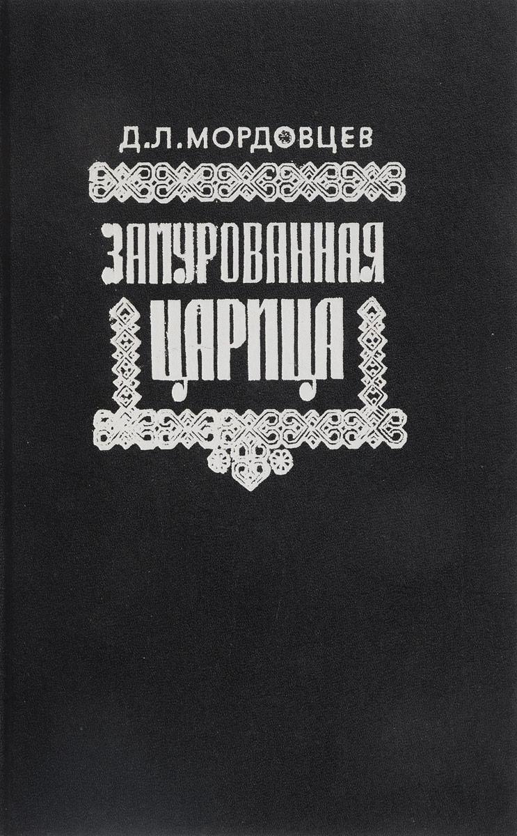 Мордовцев Д.Л. Замурованная царица