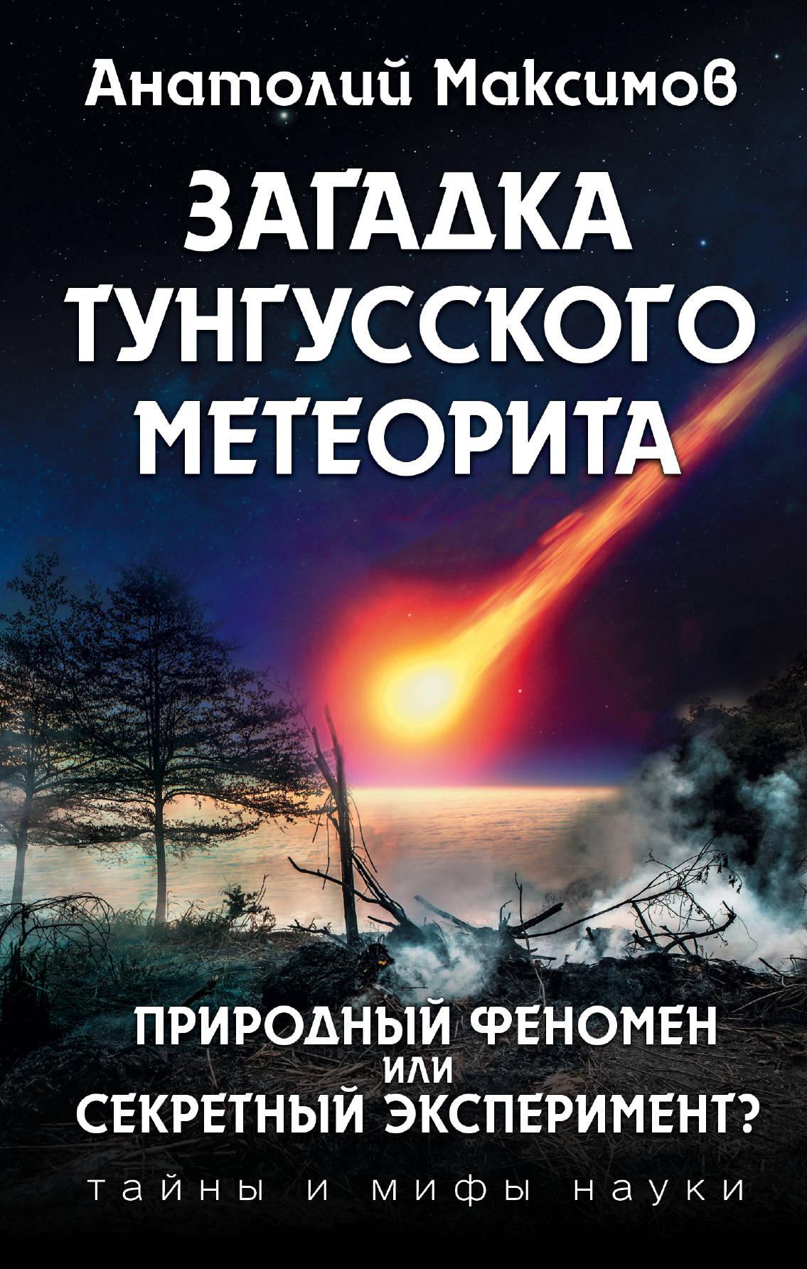 Анатолий Максимов Загадка Тунгусского метеорита