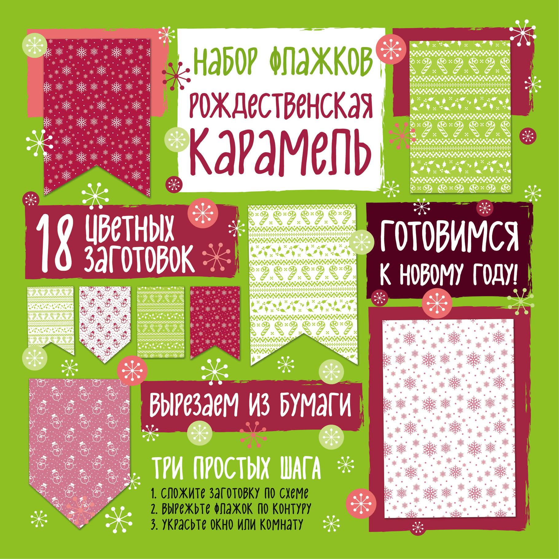 Рождественская карамель. Набор флажков из бумаги телефон из бумаги