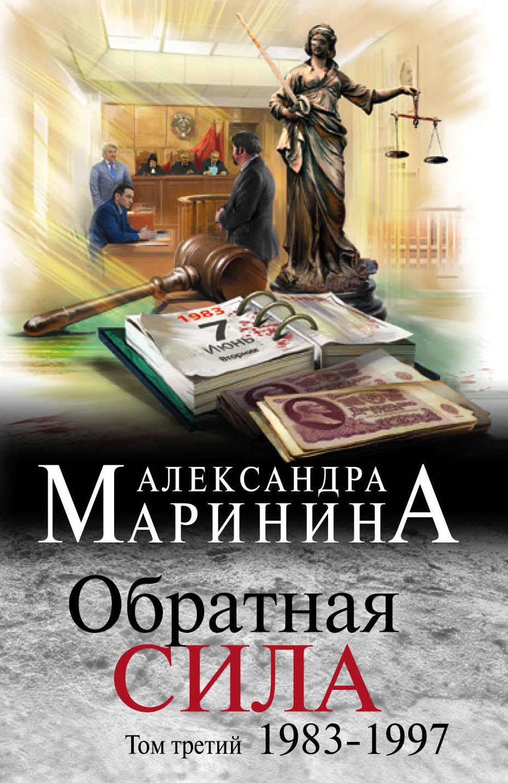 А. Маринина Обратная сила. Том 3. 1983-1997