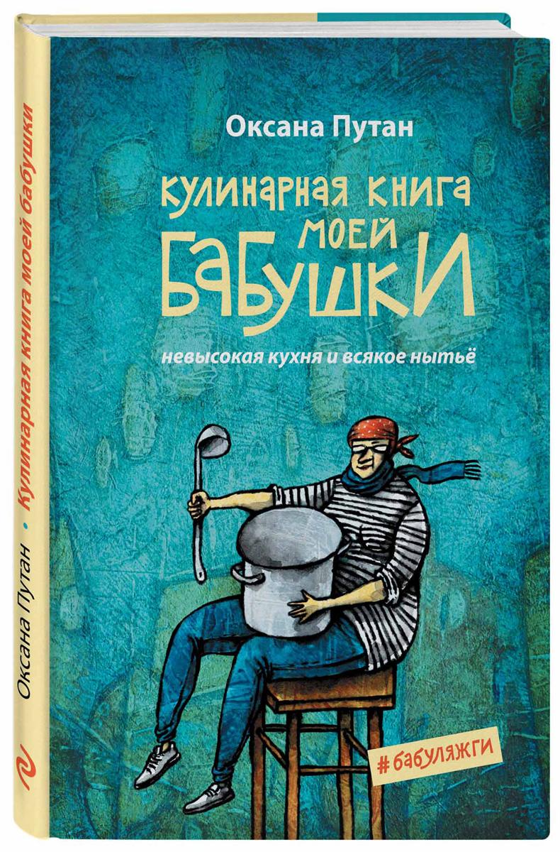 Оксана Путан Кулинарная книга моей бабушки цена