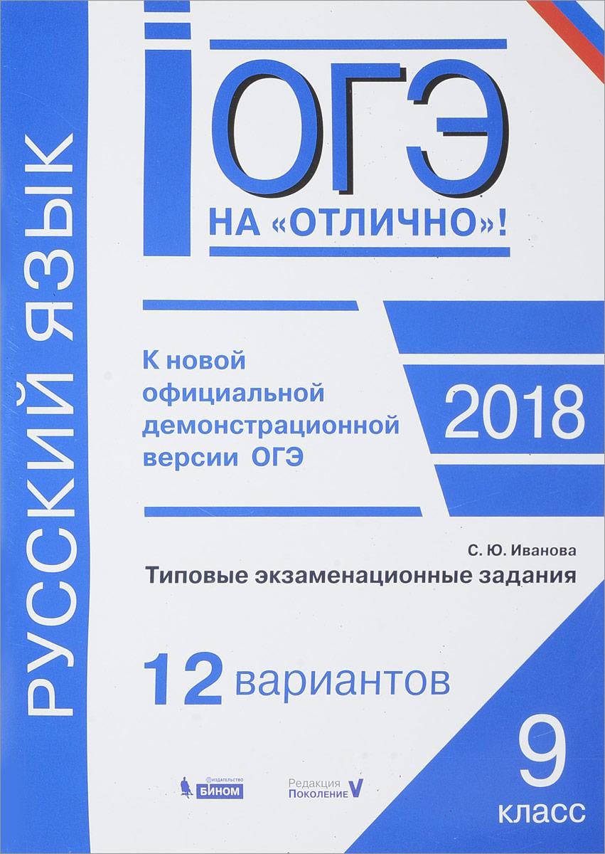 С. Ю. Иванова ОГЭ-2018. Русский язык. Типовые экзаменационные задания. 12 вариантов
