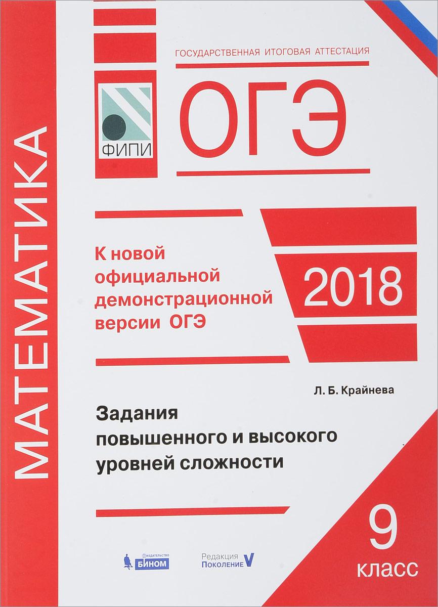 Л. Б. Крайнева ОГЭ-2018. Математика. Задания повышенного и высокого уровней сложности