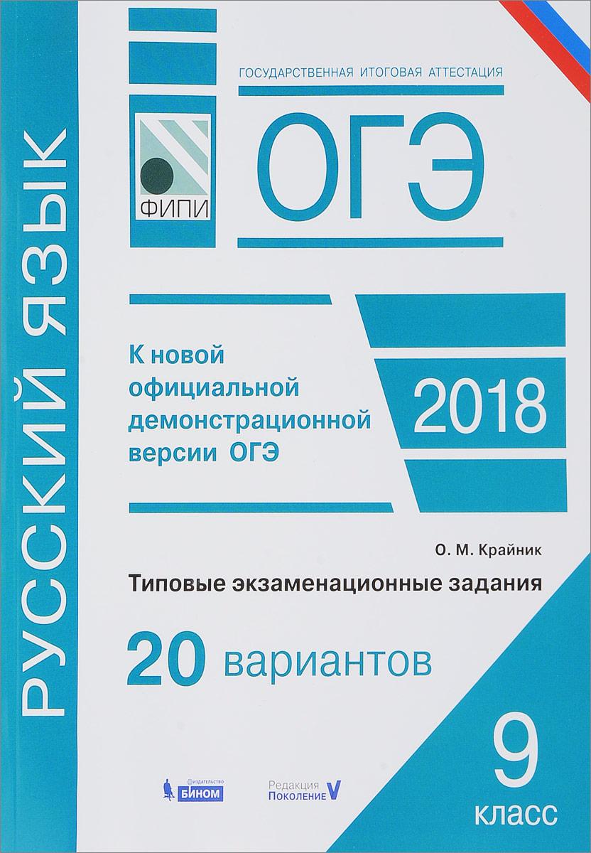 О. М. Крайник ОГЭ-2018. Русский язык. Типовые экзаменационные задания. 20 вариантов
