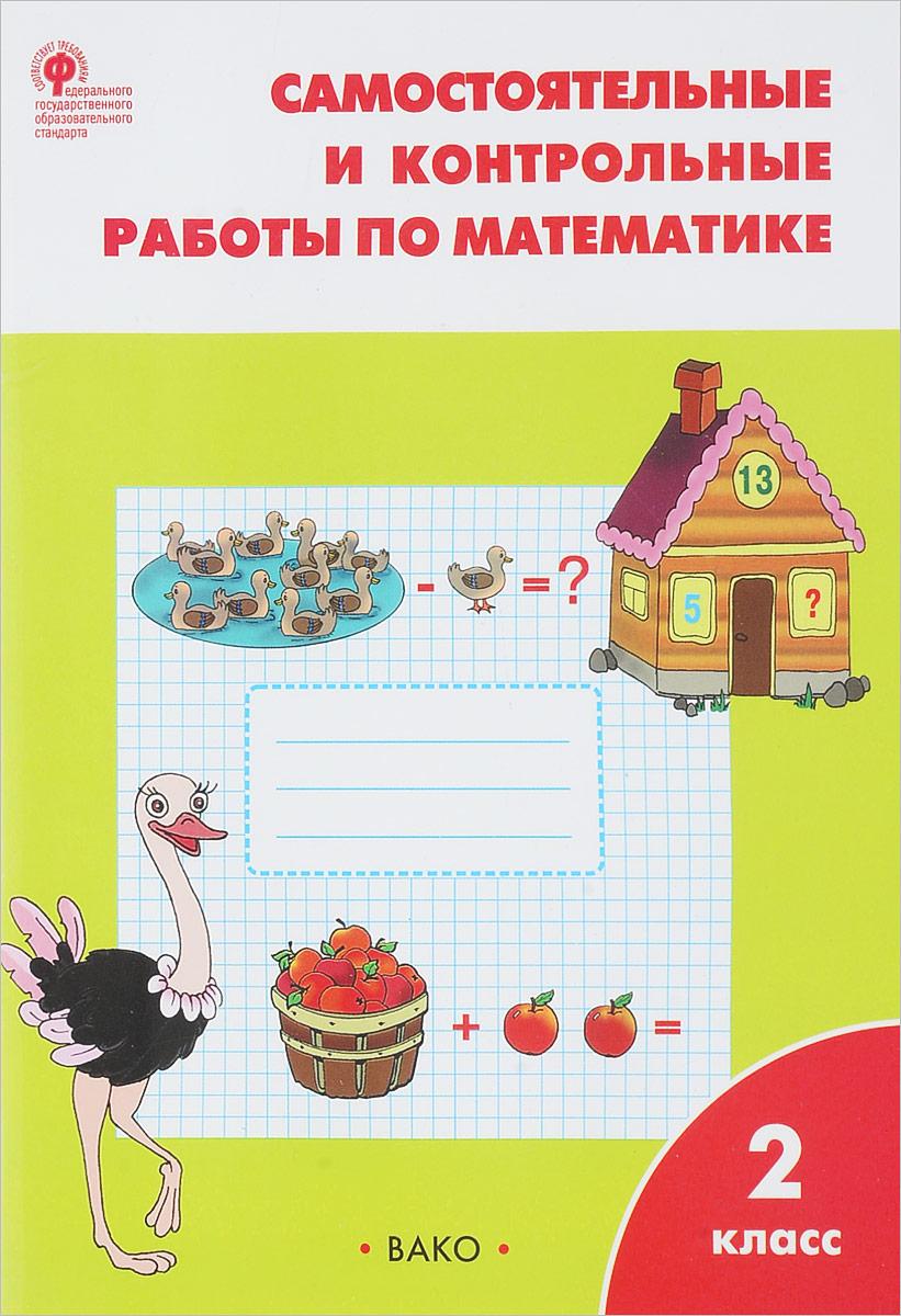Т. Н. Ситникова Самостоятельные и контрольные работы по математике. 2 класс т н ситникова самостоятельные и контрольные работы по математике 3 класс