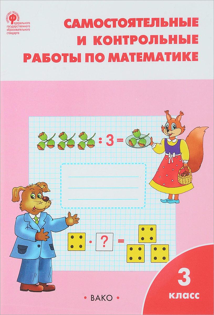 Т. Н. Ситникова Самостоятельные и контрольные работы по математике. 3 класс т н ситникова самостоятельные и контрольные работы по математике 3 класс