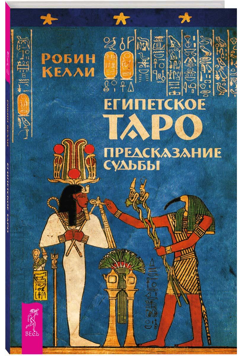 Робин Келли Египетское Таро. Предсказание судьбы