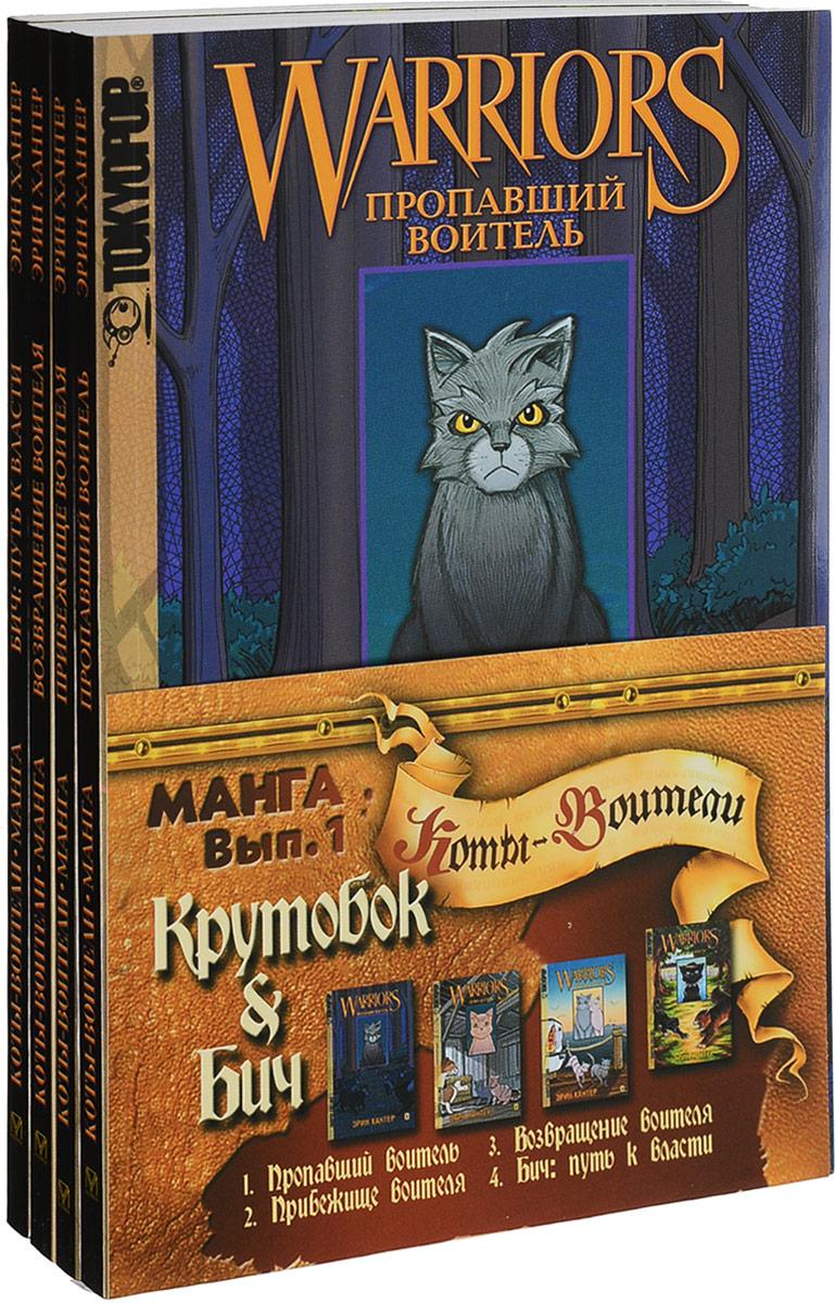Эрин Хантер Крутобок & Бич. Коты-воители (комплект из 4 книг)