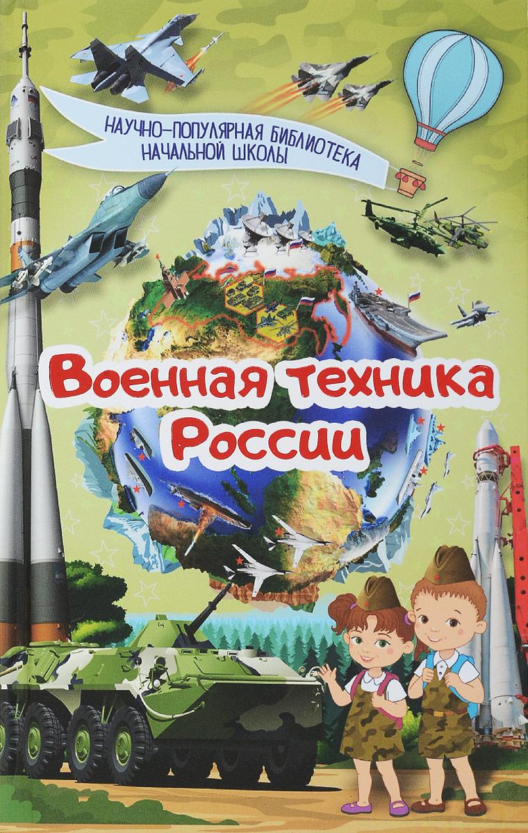 В. В. Ликсо Военная техника России ликсо вячеслав владимирович техника посмотри что там внутри