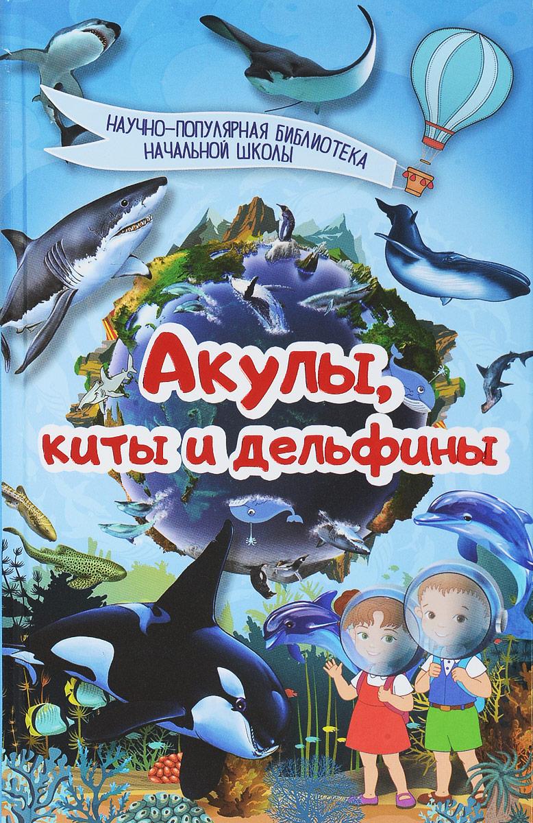 Д. В. Кошевар Акулы, киты, дельфины юлия феданова тамара скиба эти удивительные акулы киты и дельфины