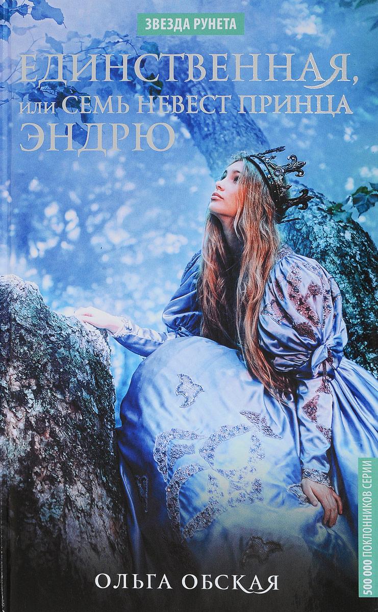 Единственная, или Семь невест принца Эндрю. Ольга Обская