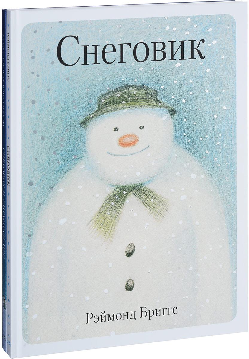 Рэймонд Бриггс, Хилари Одус Снеговики. Снеговик и снежный пес (комплект из 2 книг)