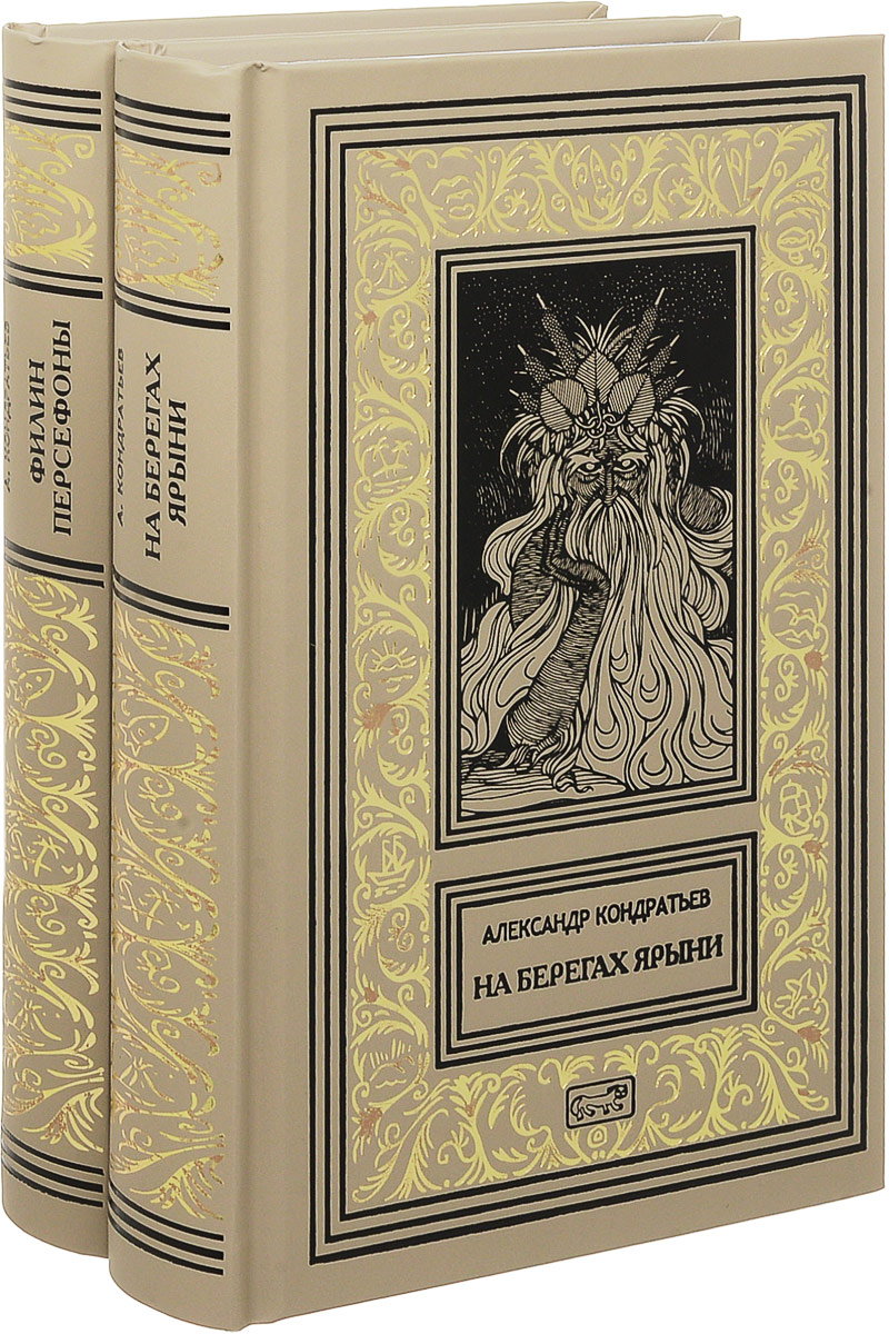 Александр Кондратьев Александр Кондратьев. Собрание сочинений. В 2 томах (комплект из 2 книг) цены онлайн