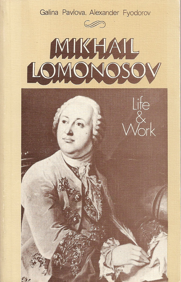 Галина Павлова, Александр Федоров Mikhail Lomonosov: Life & Work bakunin mikhail aleksandrovich god and the state