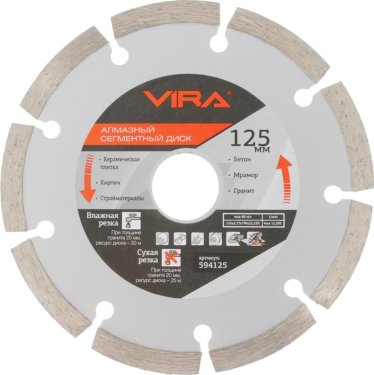Диск алмазный сегментный Vira, наружный диаметр 125 мм диск алмазный vira турбо наружный диаметр 230 мм 593230