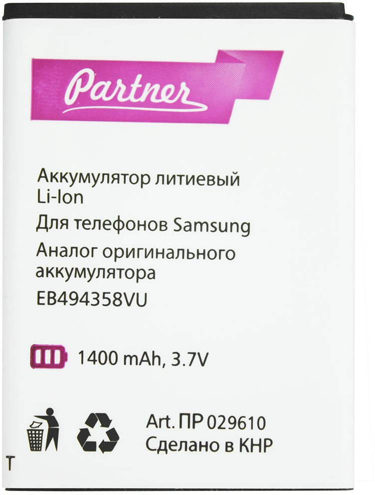 Partner аккумулятор для Samsung Galaxy Ace S5830 (1400 мАч) стоимость