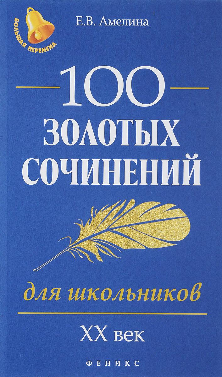 Е. В. Амелина 100 золотых сочинений для школьников. XХ век е в амелина анализ произведений о войне пишем итоговое сочинение