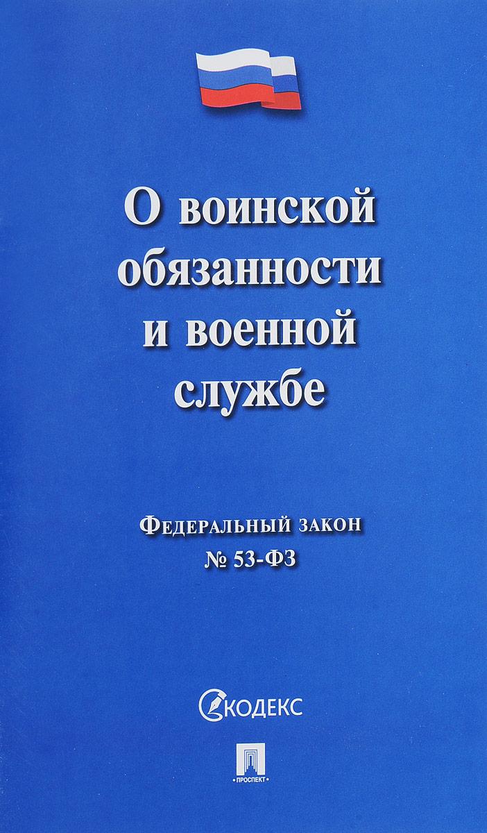 Федеральный закон О воинской обязанности и военной службе
