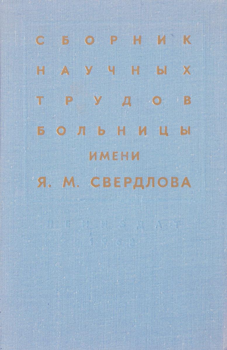 Сборник научных трудов Больницы имени Я. М. Свердлова