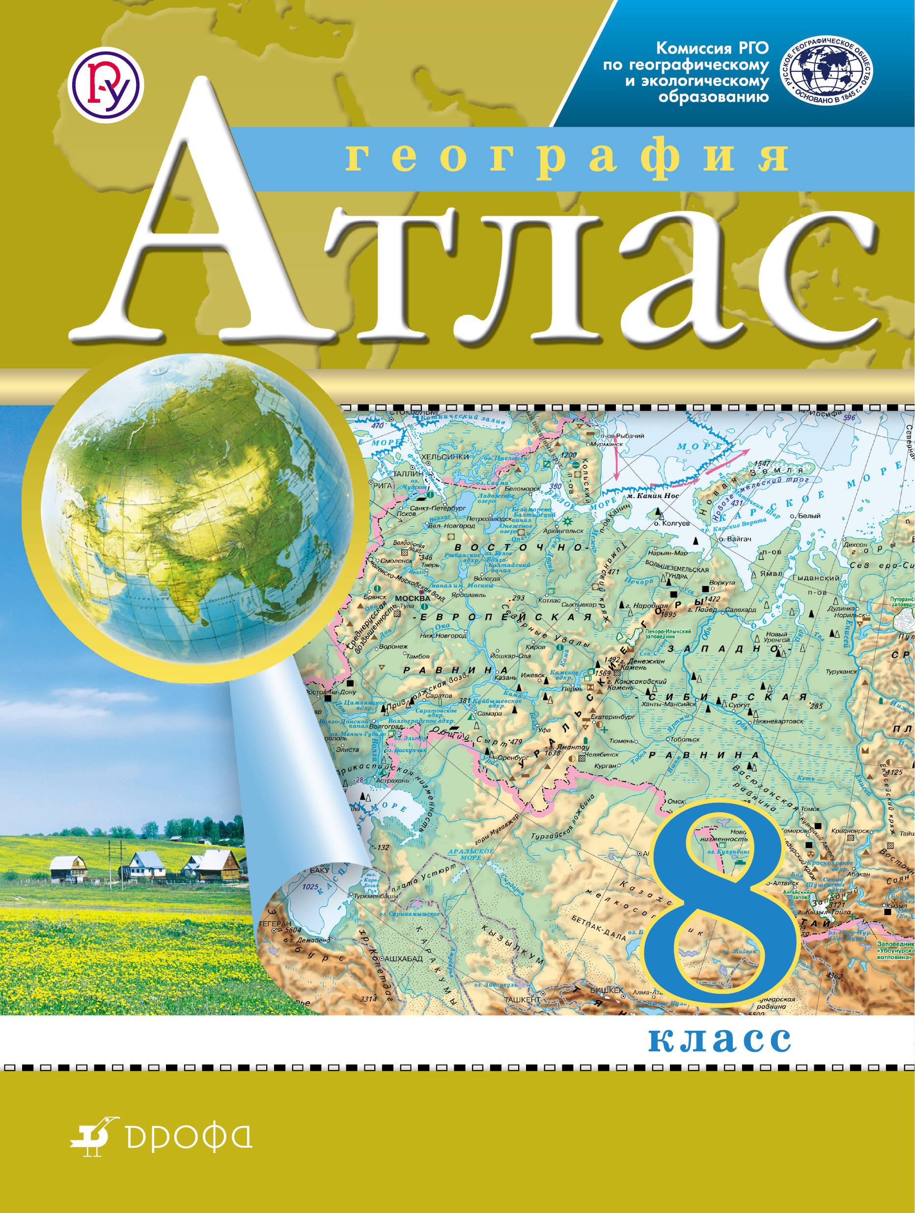 Фото - География. 8 класс. Атлас. (Традиционный комплект) (РГО) география 10 11 классы атлас традиционный комплект рго