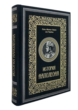 П.-М.-Л. де Л'Ардеш История Наполеона (эксклюзивное подарочное издание) жизнь супруги наполеона бонапарте