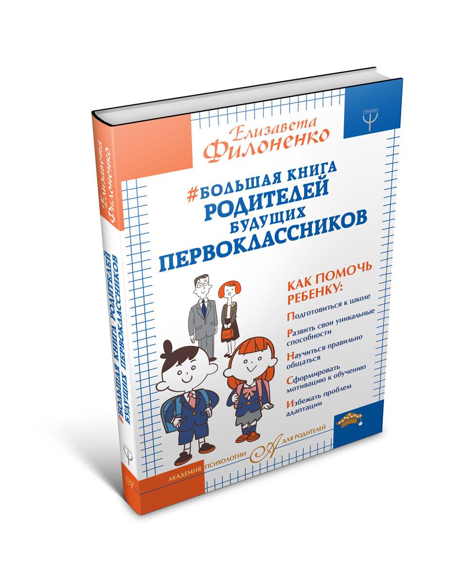 Елизавета Филоненко Большая книга родителей будущих первоклассников елизавета филоненко большая книга родителей будущих первоклассников