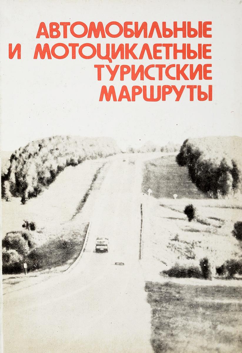 сост. Столяров О.А. Автомобильные и мотоциклетные туристские маршруты