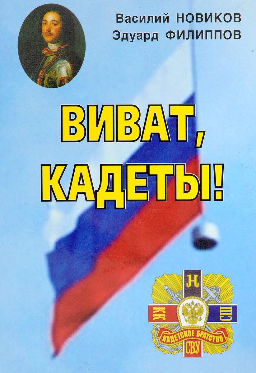 Новиков В., Филиппов Э. Виват, кадеты!