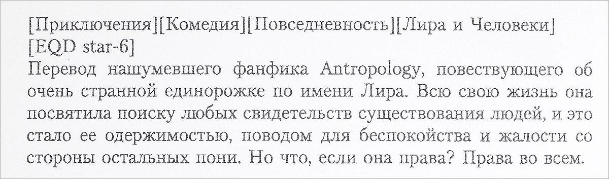 Антропология. пер. Трофимов А., Сергеев В.