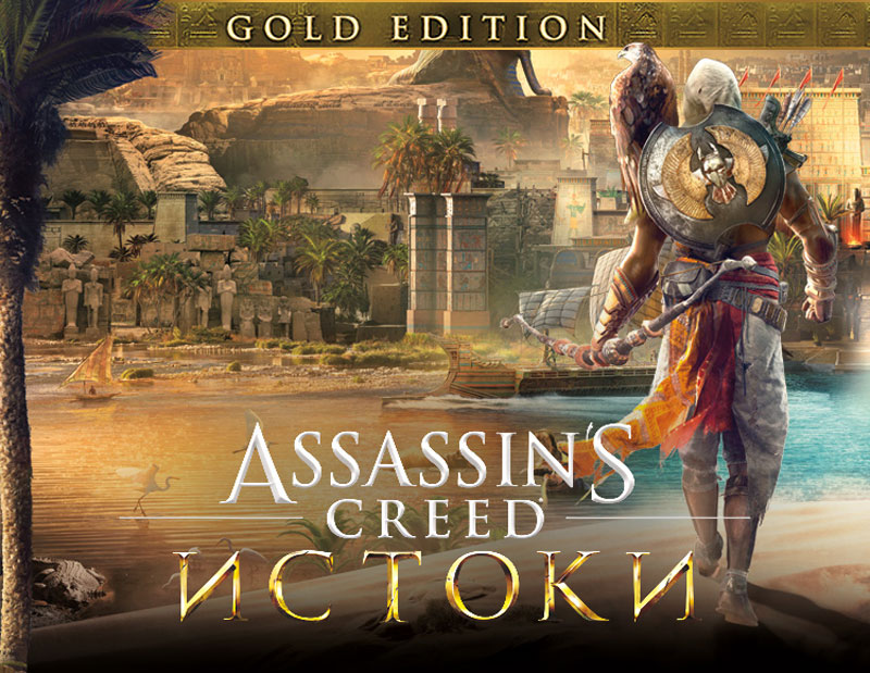 Assassins Creed Истоки. Gold Edition