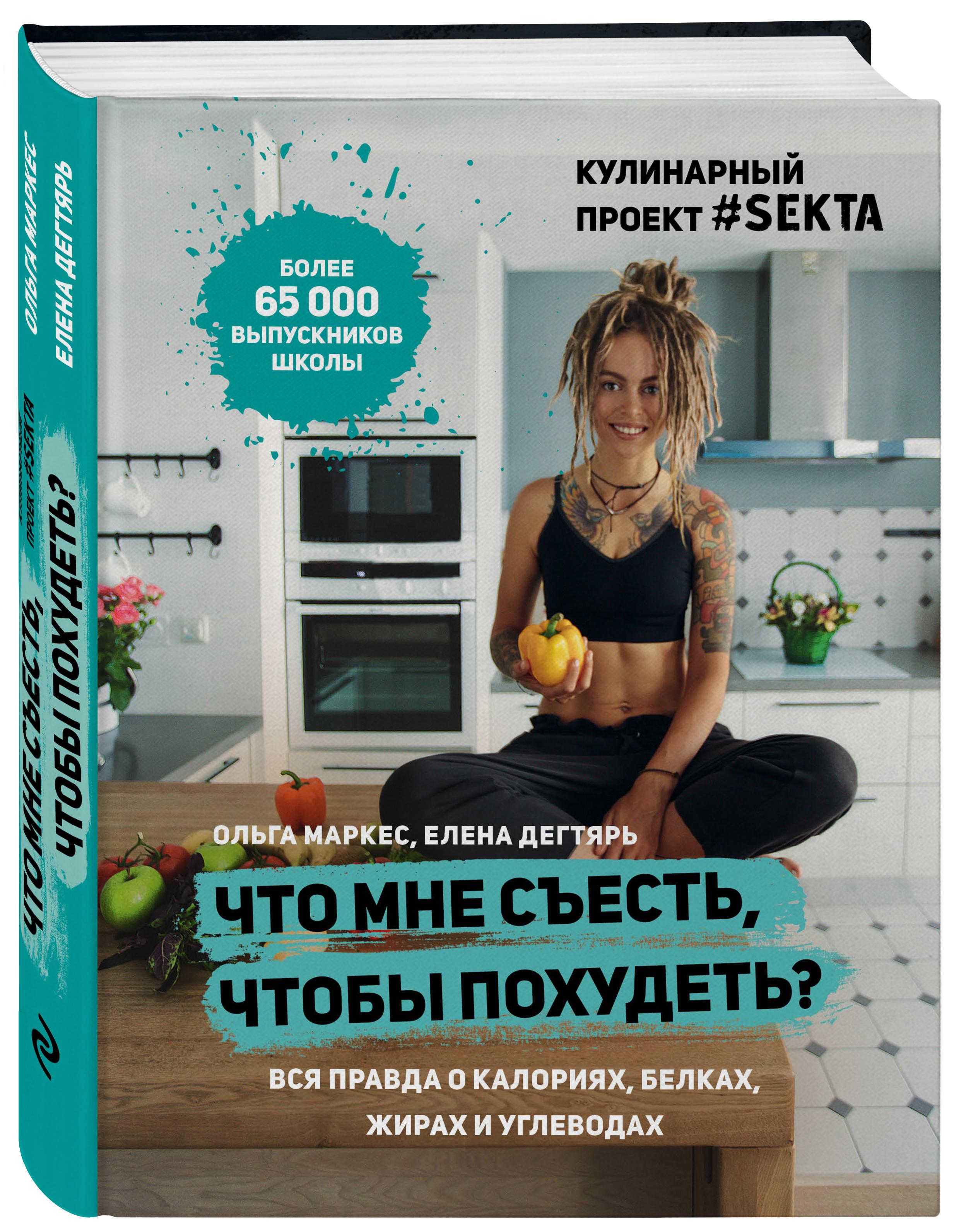 Ольга Маркес, Елена Дегтярь Что мне съесть, чтобы похудеть? Кулинарный проект #SEKTA
