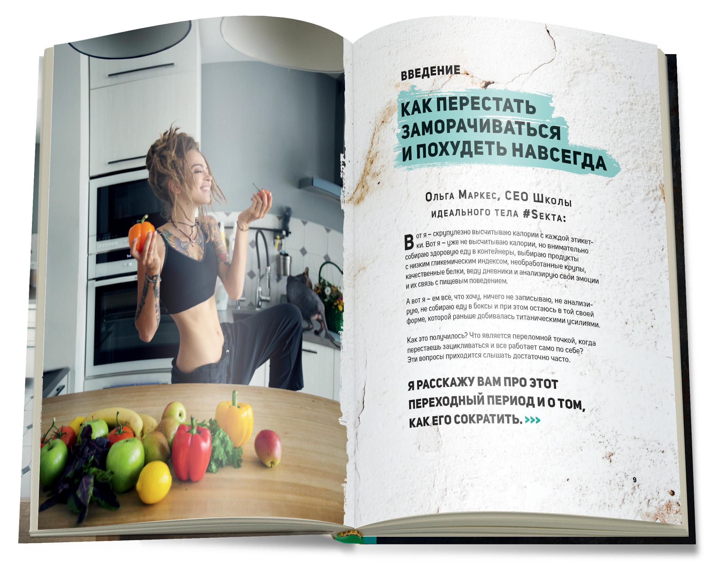 Книги мотиваторы похудения