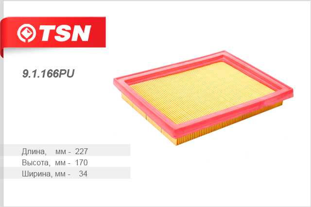 Воздушный фильтр TSN 91166PU фильтр масляный tsn 923