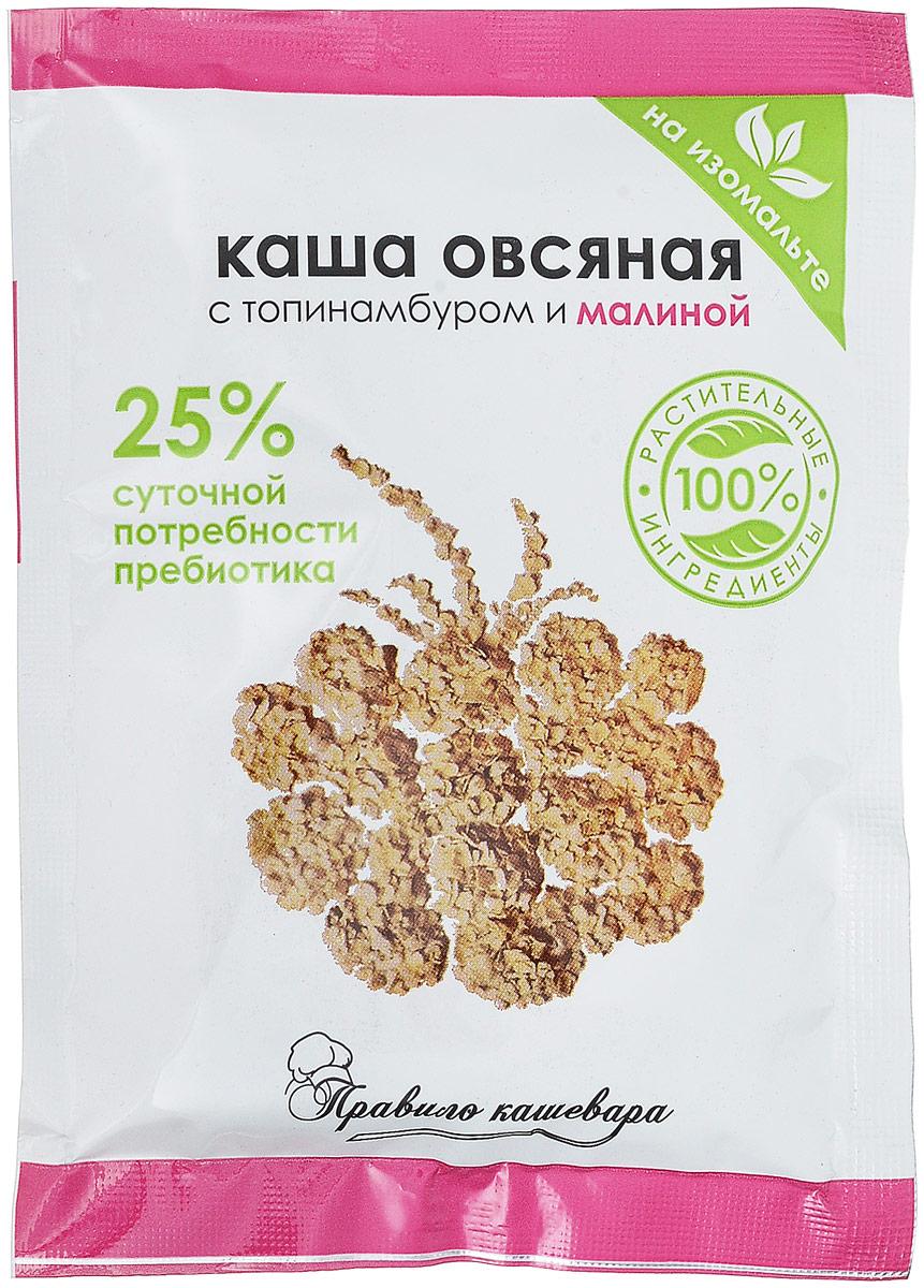 Правило кашевара каша овсяная с топинамбуром и вкусом малины, 42 г