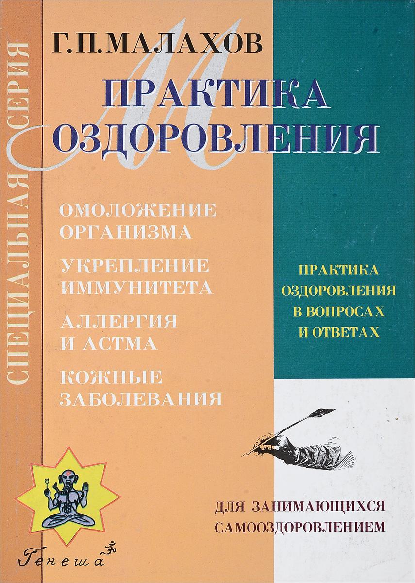 Г. П. Малахов Практика оздоровления в вопросах и ответах. Книга 3