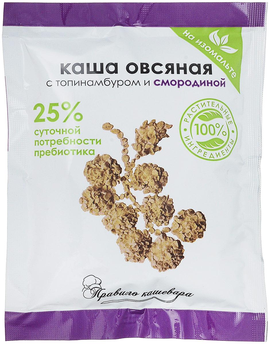 Правило кашевара каша овсяная с топинамбуром и вкусом смородины, 42 г