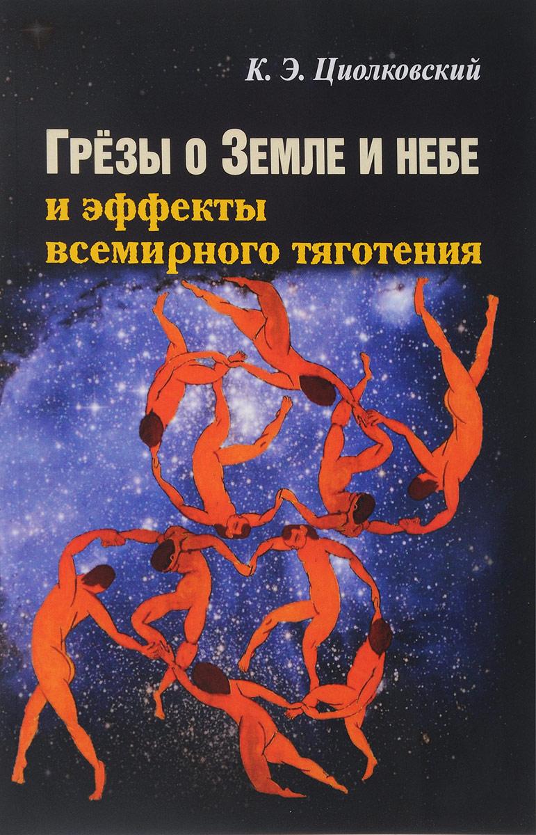 К. Э. Циолковский Грезы о земле и небе и эффекты всемирного тяготения кононович э мороз в общий курс астрономии