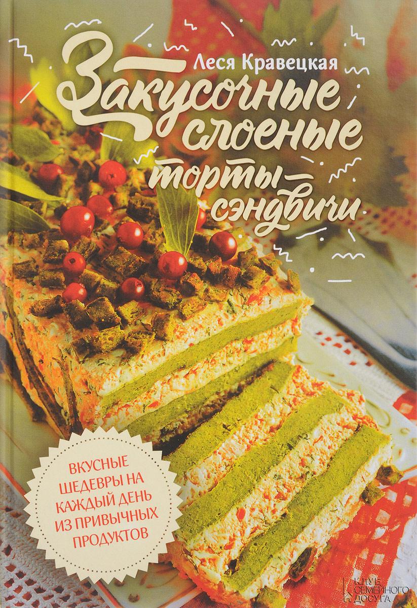 Леся Кравецкая Закусочные слоеные торты-сэндвичи